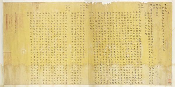 Les dernières volontés et le testament de l'empereur Kangxi. (Image: Wikimedia / CC0 1.0)