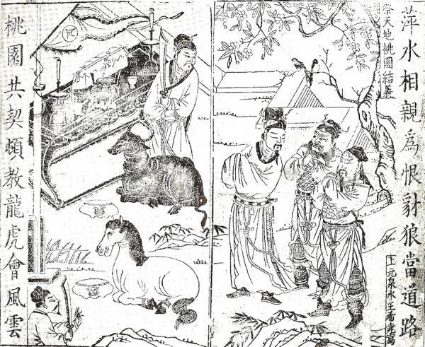 L'histoire se déroule à la chute de la dynastie des Han (206 av. J.-C. - 220 ap. J.-C.), alors que des héros se soulèvent pour prendre en main le destin de l'empire. Les trois héros font un pacte de fraternité dans le jardin des pêches. (image : Wikimedia)