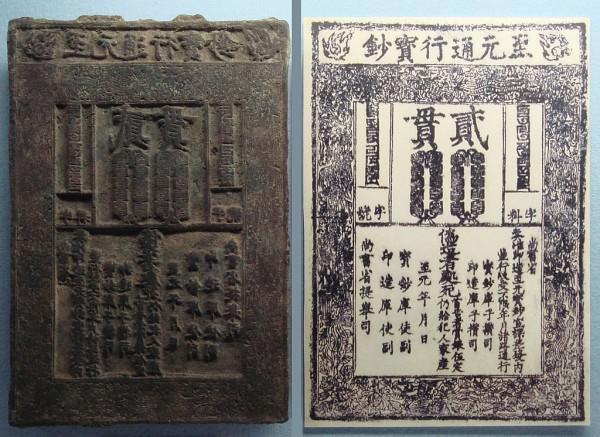 Peu de temps après l'invention de la presse typographique, les Chinois inventèrent aussi les billets de banque. (Image: PHGCOM viawikimedia CC BY-SA 3.0)