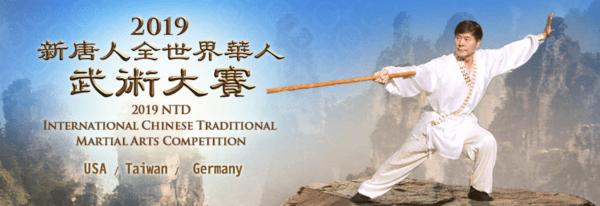 La compétition mondiale d'arts martiaux chinois de 2019 est un événement mondial d'arts martiaux qui vise à transmettre et promouvoir l'essence des arts martiaux traditionnels chinois. (Image : NTDTV)