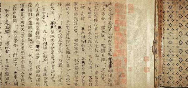 Sur les trois millions de mots du Tong Jian, ces 10 paragraphes peuvent résumer l'essence du livre (Image : Wikipédia)