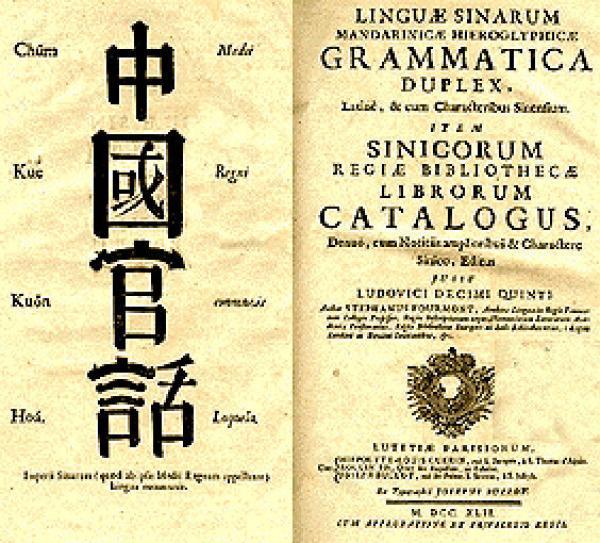 Grammaire d'Étienne Fourmont rédigée à la base des travaux de son professeur Arcade Huang, publié en 1742. (Image : wikimedia / Etienne Fourmont / Domaine public)