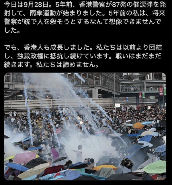 En tant que haut responsable de la démocratie à Hong Kong, confronté aujourd'hui à la situation critique de la Chine, il a toujours confiance dans la poursuite de la démocratie en Chine et à Hong Kong. (Image : Capture d'écran / Twitter)