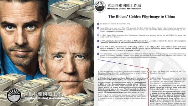 Hunter Biden, qui n'a aucune expérience de la Chine et pas de connaissance approfondie en matière de capital investissement, a obtenu du gouvernement chinois un accord de capital-investissement que même les plus grandes sociétés d'investissement américaines telles que Blackstone ou Goldman Sachs n'ont pas reçu. (Image: Capture / YouTube )