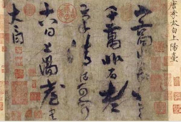 Quand Taizong mourut, le nouvel empereur envoya des précieux livres de poésie et d'autres cadeaux à la princesse Wencheng en guise de récompense pour la consolidation de la relation entre le royaume Tang et Tubo. (Image: Wikimedia)