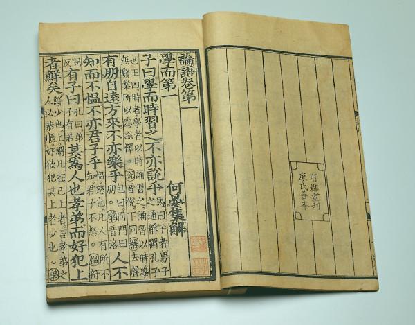 LesAnalectes de Confuciussont une compilation des enseignements du philosophechinois Confucius et de ses disciples.(Image : Musée national du Palais, Taipei / @CC BY4.0)