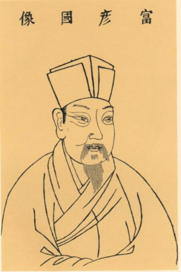 Portrait de Fu Bi. (Image : wikimedia / 王圻 / Domaine public)