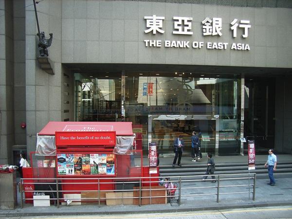 À Hong Kong, les banques chinoises bénéficient d'une grande couverture. (Image: Monikazhen via wikimediaCC BY-SA 2.5)