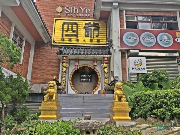 Le salon de thé SihYe à Maokong, dans la ville de Taipei. (Image: Billy Shyu/Vision Times)