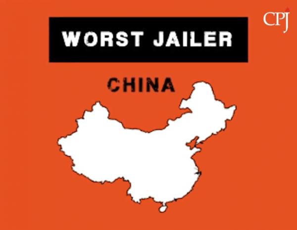 Selon le Comité pour la protection des journalistes, basé à New York, la Chine se situe en tête de liste noire des pays responsables de l'emprisonnement des journalistes. (Capture d'écran / YouTube)