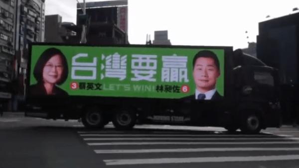 Les médias publics chinois diffusent de fausses informations dans le but de discréditer la victoire de Tsai Ing-wen. (Image: capture d'écran / YouTube)