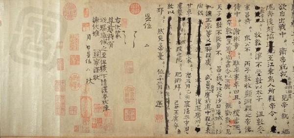 Une section d'un des parchemins originaux du Zizhi Tongjian. (Image : wikimedia / CC0 1.0)