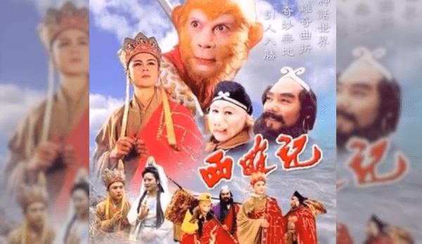 Dans le roman classique chinois, intitulé: Voyage en Occident, la Bodhisattva Guanyin charge le Roi des Singes et deux autres personnes de protéger un moine qui part à la recherche des textes sacrés. (Image : Capture d'écran / YouTube)
