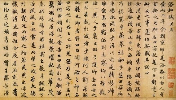 Zhao Mengfu a écrit le Conte de la Déesse de la rivière Luo. (Photo : Shenyunperformingarts.org)