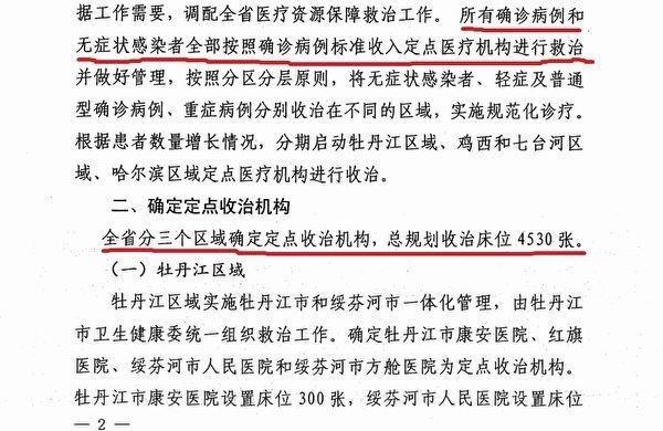 Une capture d'écran du document du 8 avril de la Commission sanitaire de la province de Heilongjiang. (Image : The Epoch Times)