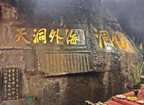 Certaines sculptures de calligraphie sur les murs ont été inscrites pendant la dynastie Qing. (Image : Julia Fu / Vision Times)