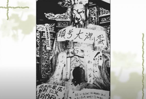 Diffamation de Confucius pendant la révolution culturelle: Le plus grand des bâtards. (Image : Capture d'écran / YouTube)