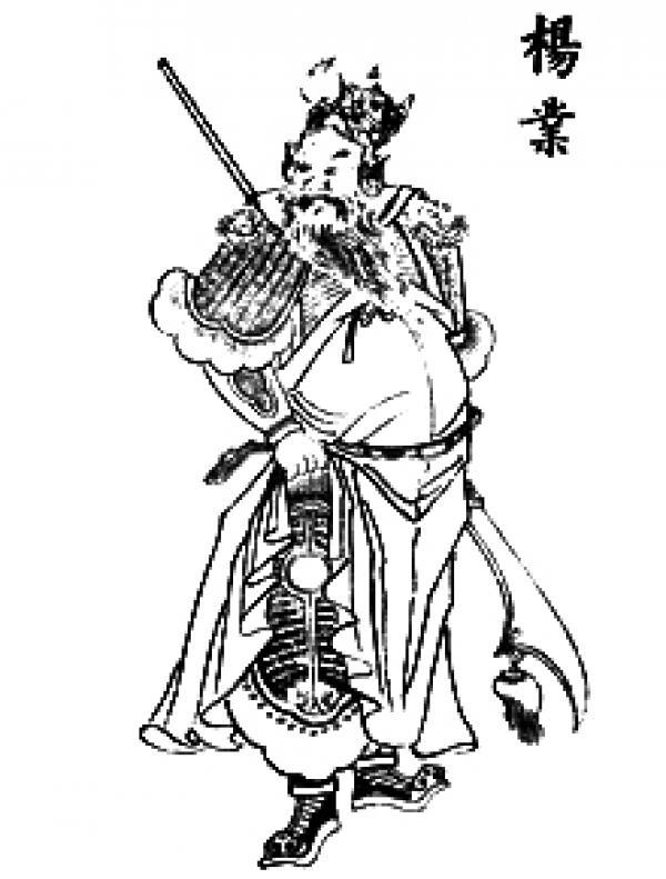Yang Ye. (Illustration : Wikipedia)