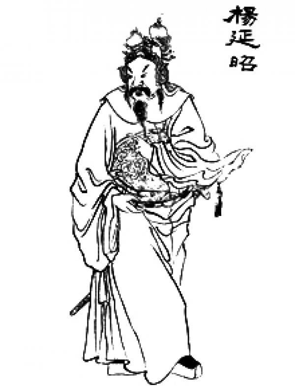 Yang Yanzhao. (Illustration : Wikipedia)