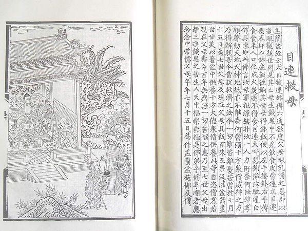 «目连救母», dans le bouddhisme chan. Moggallana interroge le Bouddha sur la façon de sauver sa mère de l'enfer (esprit famélique en bas à droite). Cette légende, relatée dans le Sutra Ullambana, est à l'origine de la fête Ullambana, O-Bon ou Zhongyuan Jie. (Image : wikimedia / Miuki / Domaine public)