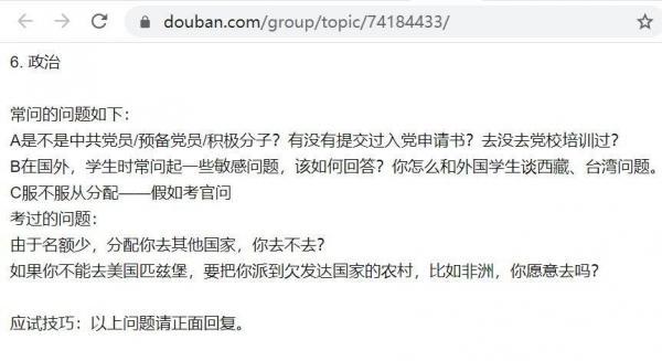 Est-ce que vous êtes membre, membre actif du PCC ou candidat actif pour rejoindre le PCC? Comment répondre aux questions concernant Taiwan ou le Tibet? Etes-vous d'accord, s'il n'y a plus de poste vacant aux USA, pour exécuter la mission à la campagne, dans pays moins développé tel qu'un pays d'Afrique?. (Image : Capture d'écran / Forum chinois Douban)