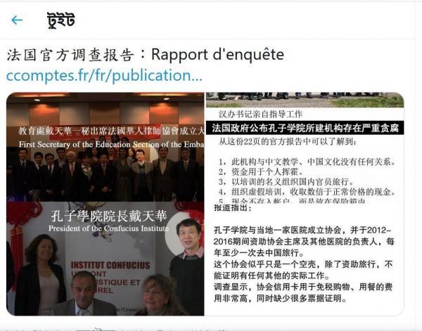 Problème de corruption au sein de l'Institut Confucius épinglé en France par la Chambre régionale de la Nouvelle-Aquitaine. (Image : Capture d'écran / Twitter)