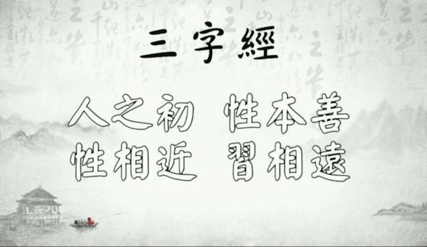 Chine antique : le Classique des trois caractères - San Zi Jing