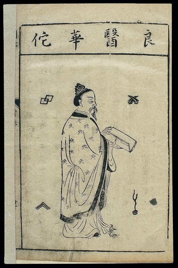 Gravure sur bois chinoise de Hua Tuo. (Image : Wikimedia / Gan Bozong (Tang period, 618-907) / CC BY 4.0)