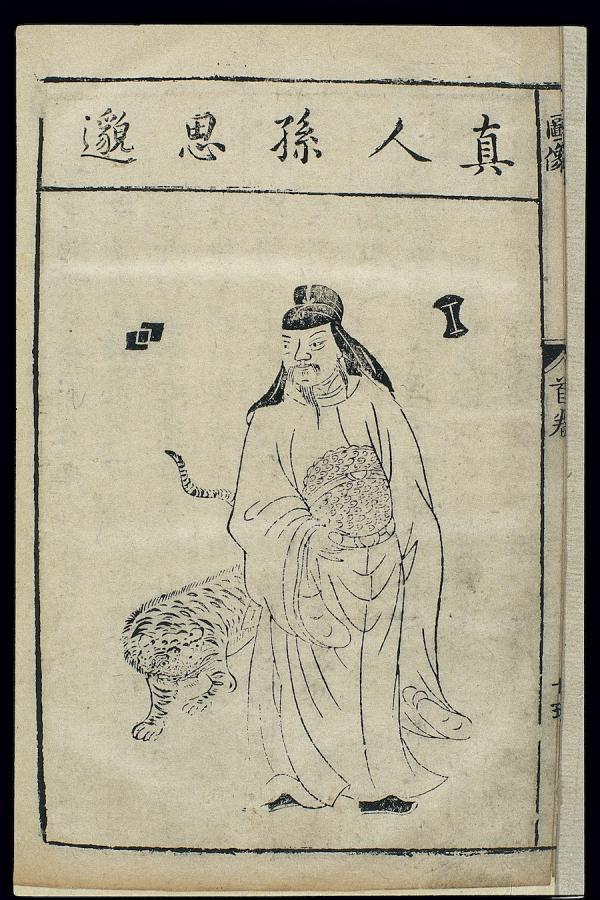 Gravure sur bois chinoise de Sun Simiao. (Image : Wikimedia / Gan Bozong (Tang period, 618-907) / CC BY 4.0)