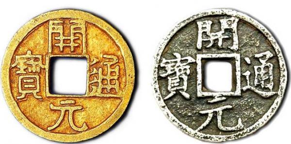 La monnaie Tang se composait d'un trou carré très pratique pour pouvoir être enfilées ensemble. (Photo : Shenyunperformingarts.org)