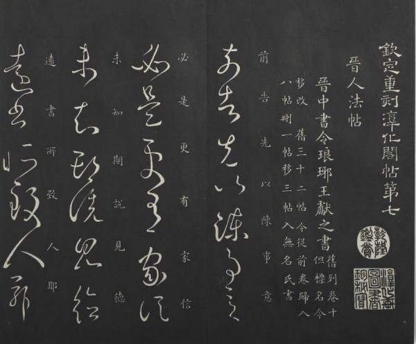 Les secrets célestes derrière le chinois traditionnel (3/14)
