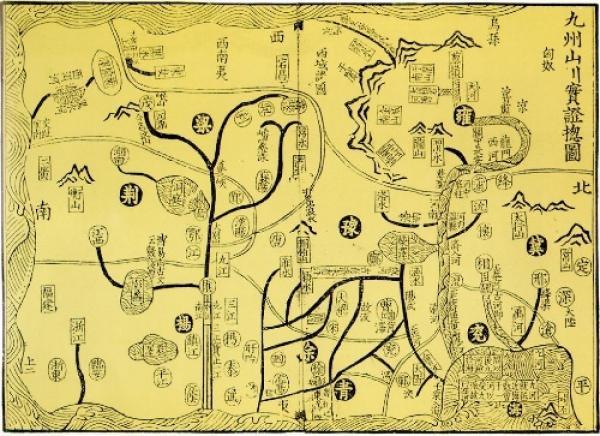 Le monde a été divisé en neuf États après que Yu le grand ait réussi à éradiquer l'inondation. (Image : wikimedia / Domaine public)