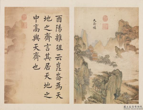 Le Mont Kunlun. (Image : Musée Nationale du Palais deTaiwan / @CC BY 4.0)