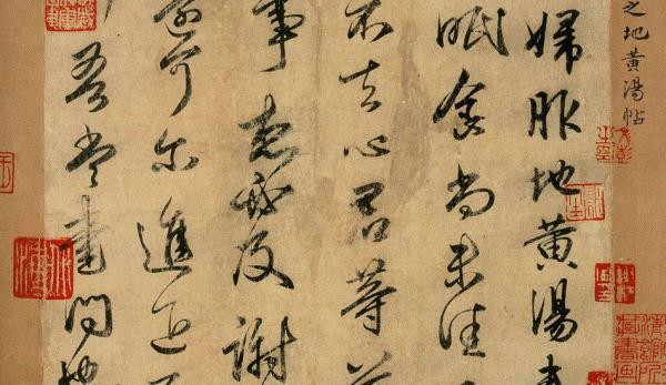 Les familles Wu, Pan et Kong collectionnaient les plus célèbres calligraphies et peintures anciennes. (Image :wikimedia/CC0 1.0)