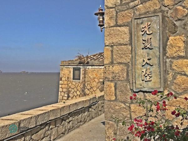Une vieille maison en pierre avec un slogan anti-communiste sur le mur «Récupérer le continent» dans l'île de Beigan à Matsu. (Image: Julia Fu / Vision Times)