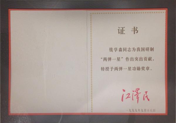 Jiang Zemin a rendu visite personnellement à Qian Xuesen, pour lui remettre le prix des «Deux bombes et un satellite». Il espérait le contraindre à s'opposer aux capacités surnaturelles et au Falun Gong, soit « verbalement », soit « par écrit». Cependant, Qian Xuesen n'a jamais changé d'avis sur cette question. (Image : wikimedia / 中文(中国大陆): 中共中央 / Domaine public)