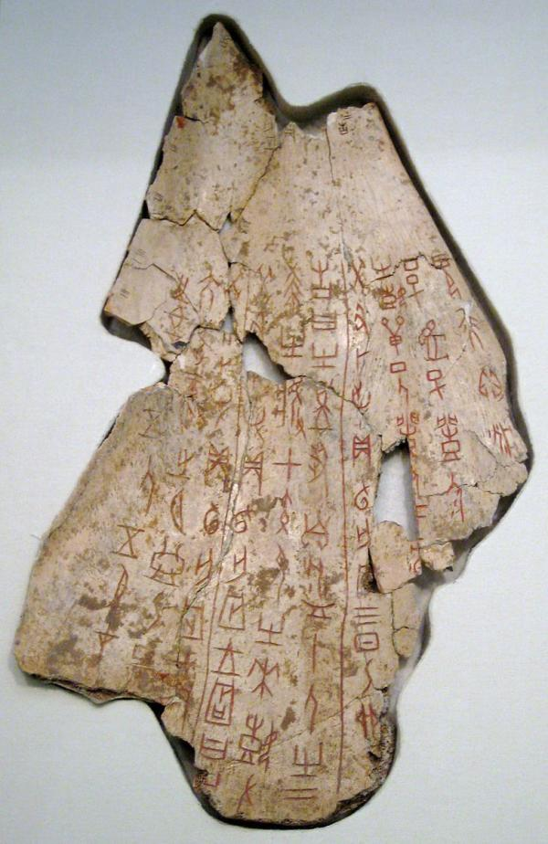 Écriture ossécaille. (Image : wikimedia / 中國國家博物館 / CC BY-SA 3.0)