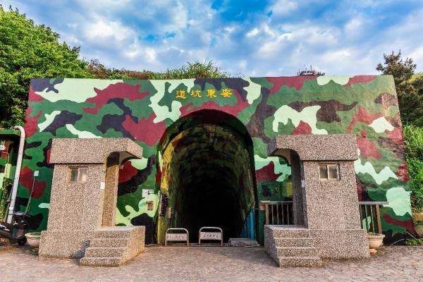 L'entrée du tunnel Andong à Dongyin, Matsu. (Image : Administration nationale de la zone panoramique de Matsu)