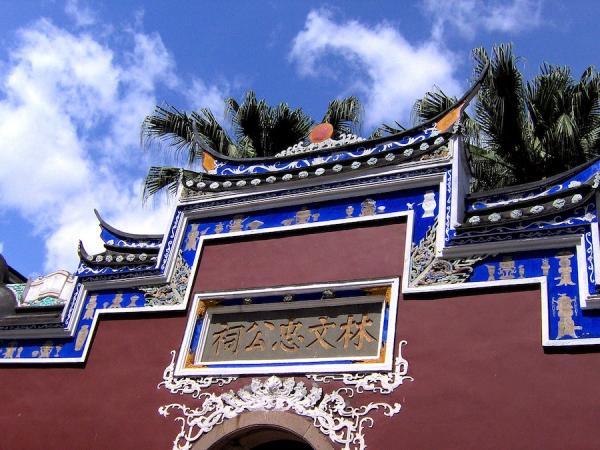 Le Mémorial Lin Zexu à Fuzhou, Chine.(Image :Christina Ke Xu,/Wikimedia/ CC BY-SA 4.0)