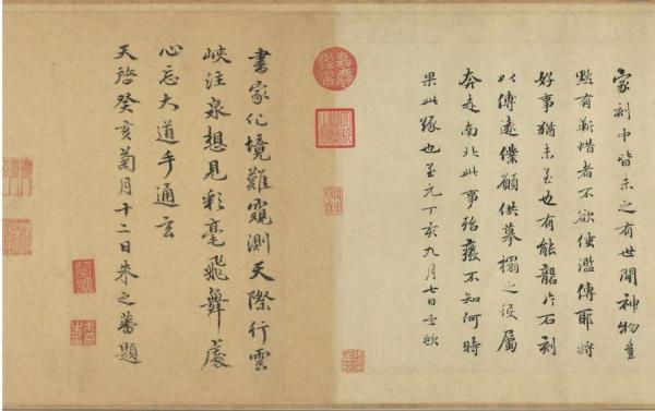 L'esprit suit la grande voie et les mains sont connectées au ciel, Calligraphie «La grande voie» (大道帖) de Wang Xizhi (王羲之, 321-379), les dynasties Wei et Nord-Sud (魏晉南北朝, 220—589). (Image : Musée Nationale du Palais deTaiwan / @CC BY 4.0)