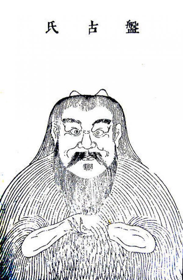 Portrait de Pan Gu. (Image : wikimedia / Domaine public)