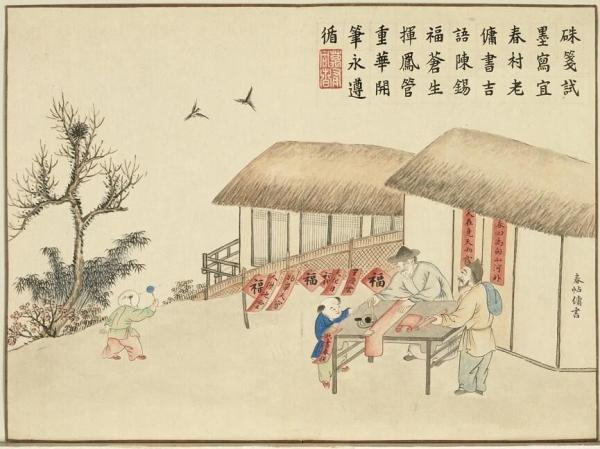 Préparer les couplets et le caractère chinois pour la bénédiction. (Image : Musée Nationale du Palais deTaiwan / @CC BY 4.0)