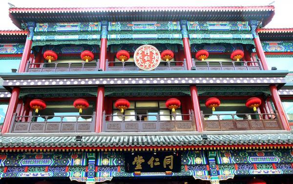 Fondée par le grand empereur Kang Xi, Tong Ren Tang est une société pharmaceutique chinoise fondée en 1669, qui est aujourd'hui le plus grand producteur de médecine traditionnelle chinoise. (Image : wikimedia / CC BY-SA 3.0)