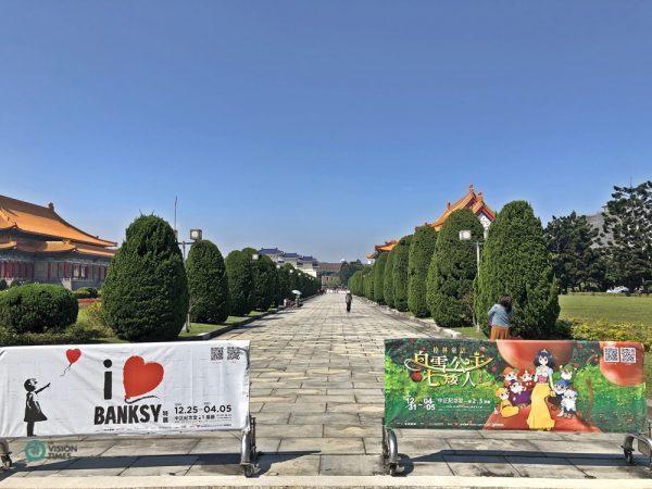 Le Boulevard de la Démocratie du Mémorial de Chiang Kai-shek. (Image : Billy Shyu / Vision Times)