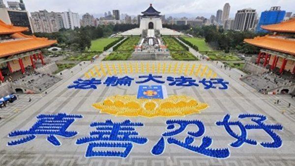 Environ 5 200 pratiquants de Falun Gong ont participé à l'élaboration des personnages et des images devant le mémorial Hall. Les personnages signifient «Falun Dafa est bon » et « Vérité, compassion et tolérance sont bonnes ». (Image : Epoch Média Group)