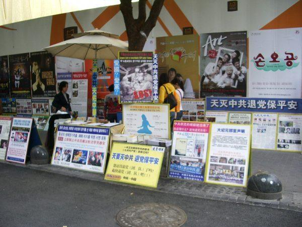 Corée du Sud: des panneaux affichant des informations sur la pratique du Falun Gong et sur sa persécution en Chine. (Image :InSapphoWeTrust/Flickr /CC BY 2.0)