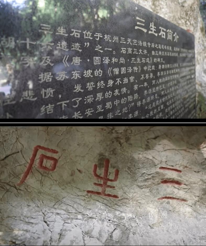 Légende de San Sheng Shi: le rocher de trois réincarnations d'une âme dans le Bouddhisme