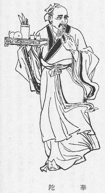Ma Fei San: Anesthésie générale en Chine au IIe siècle, inventée par l'éminent médecin, Hua Tuo