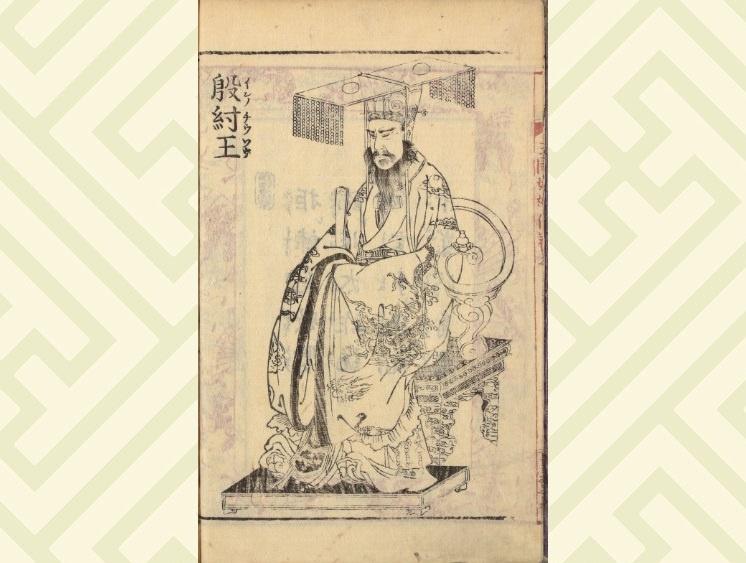Le mandat du Ciel se transfère selon la vertu, un principe négligé par le roi Xin de Shang